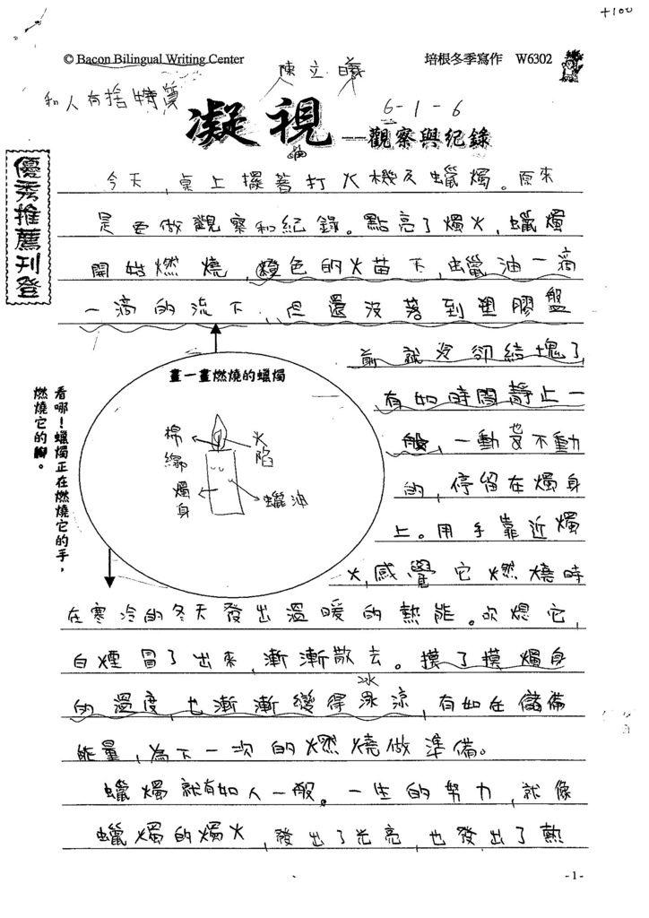 103W6302陳立曦 (1)