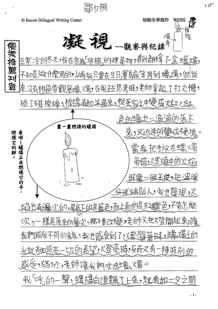 103W6302鄒少桐 (1)