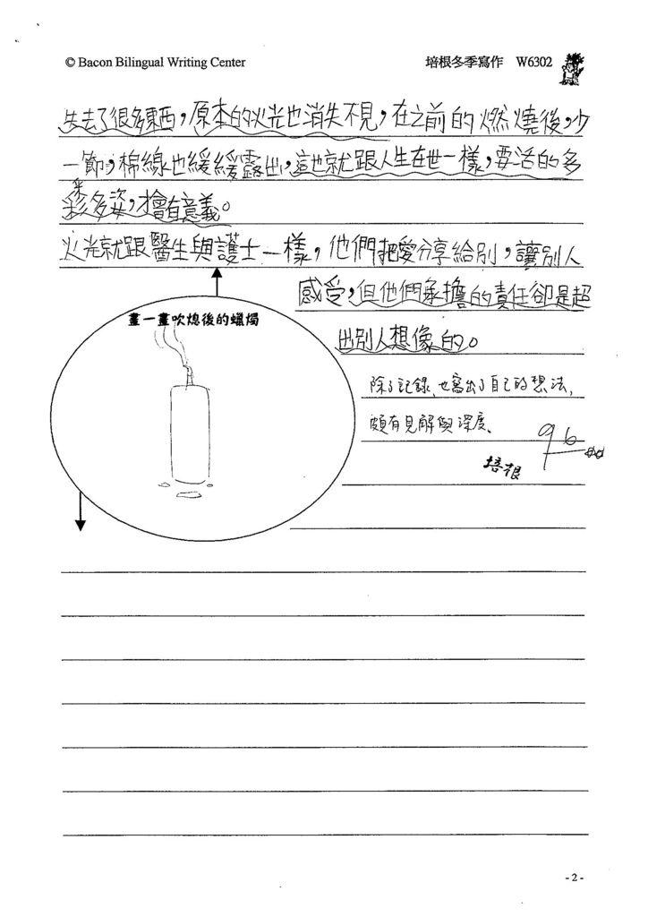 103W6302鄒少桐 (2)