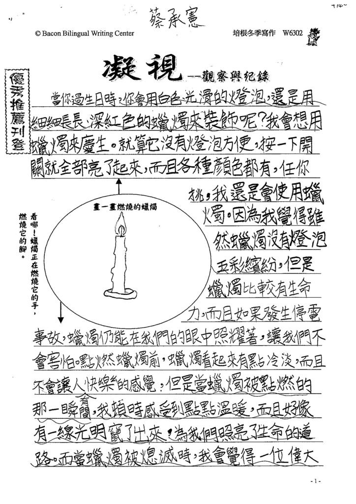 103W6302蔡承憲 (1)