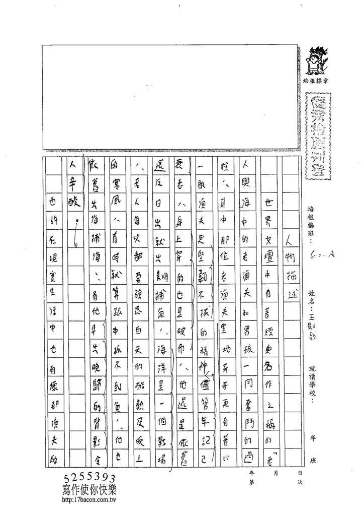 103WA302王則穎 (1)