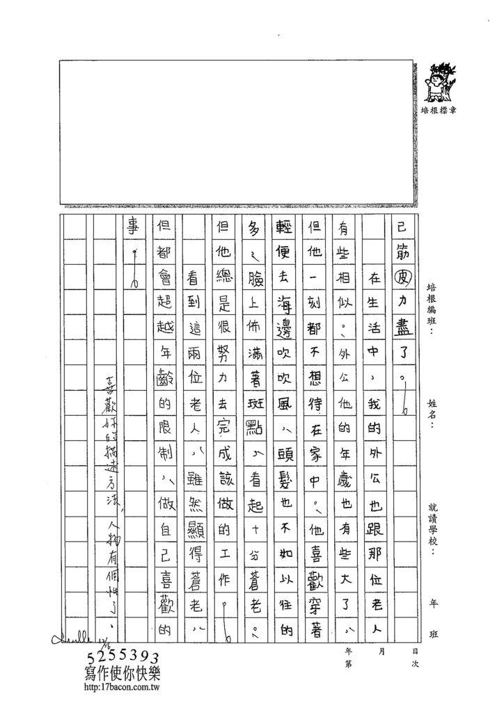 103WA302李沛芠 (2)