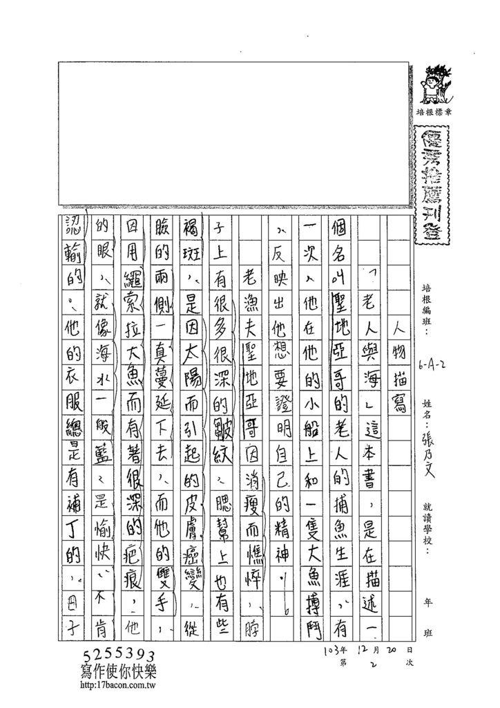 103WA302張乃文 (1)