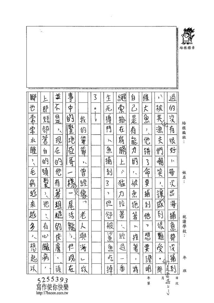 103WA302張乃文 (2)