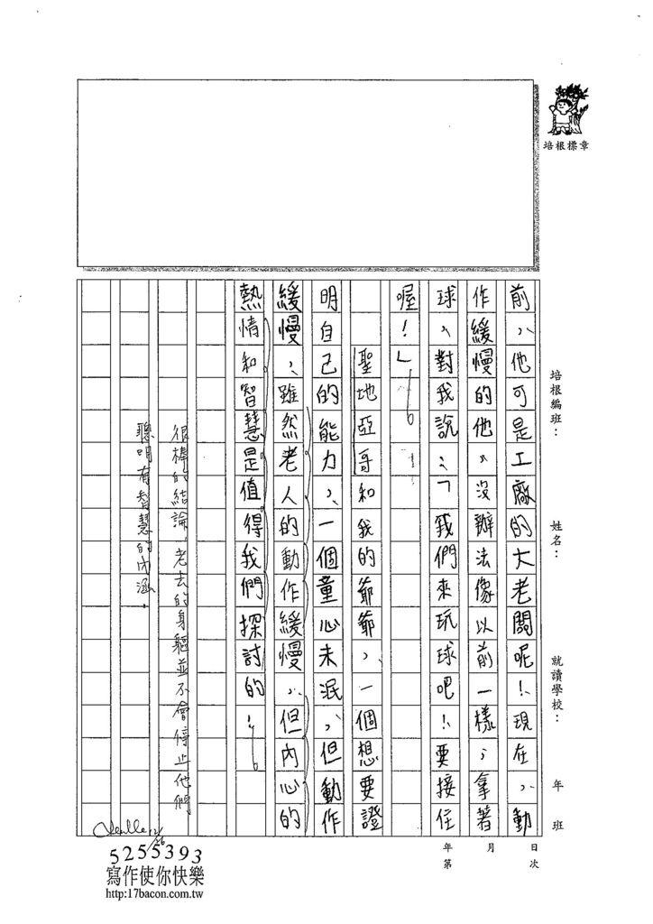 103WA302張乃文 (3)
