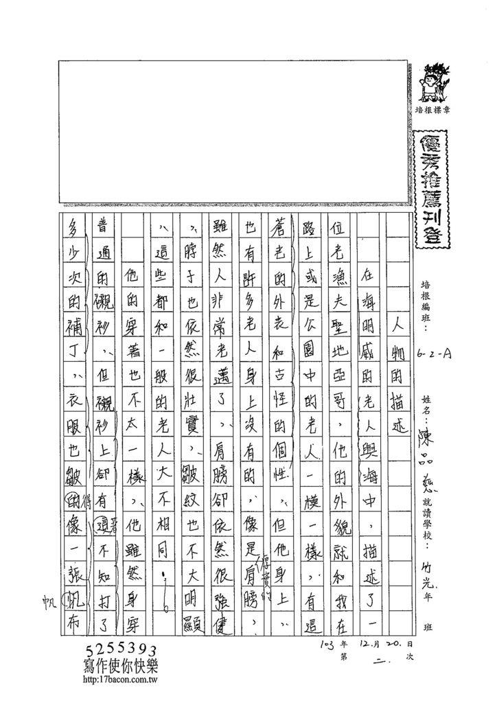 103WA302陳品慈 (1)