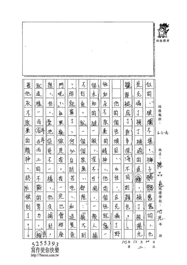 103WA302陳品慈 (2)