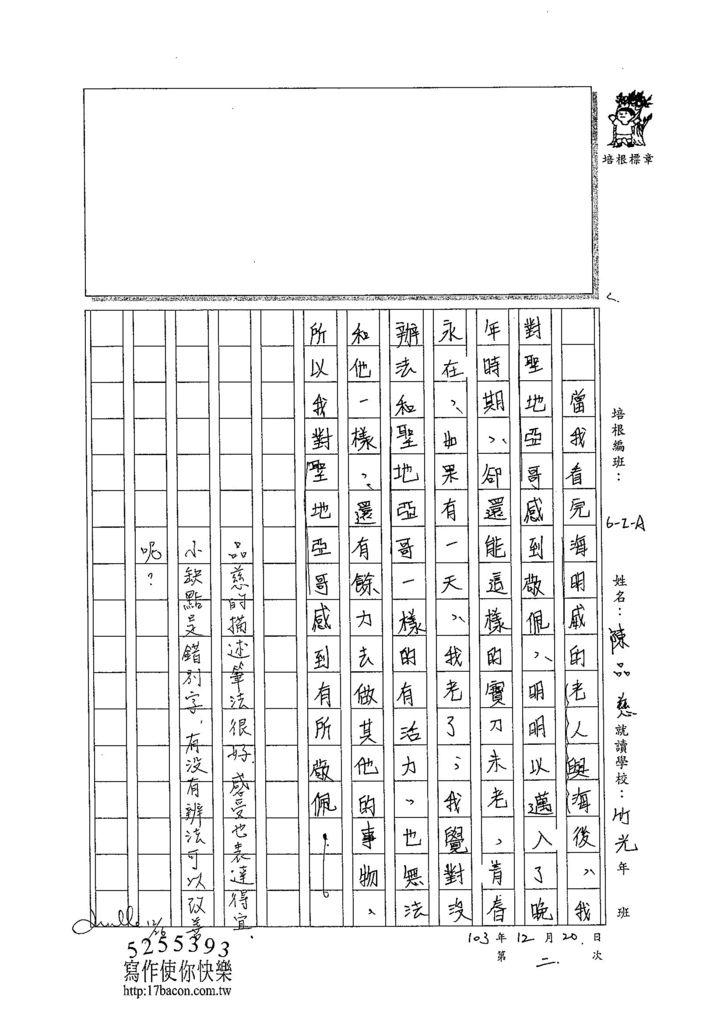 103WA302陳品慈 (3)