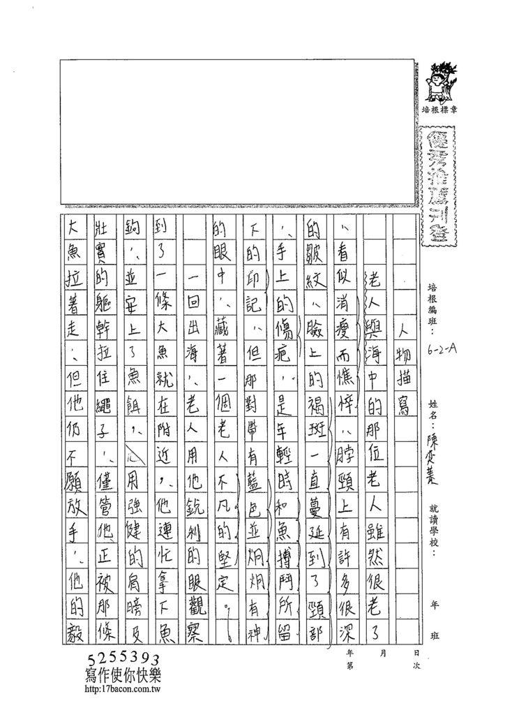 103WA302陳奕蓁 (1)