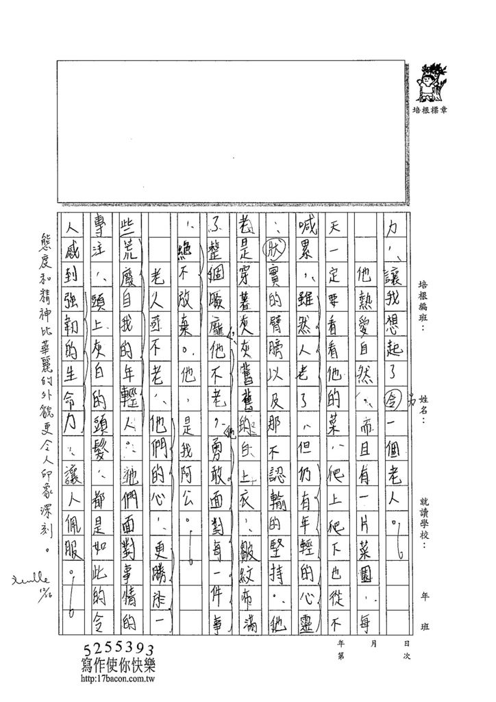 103WA302陳奕蓁 (2)