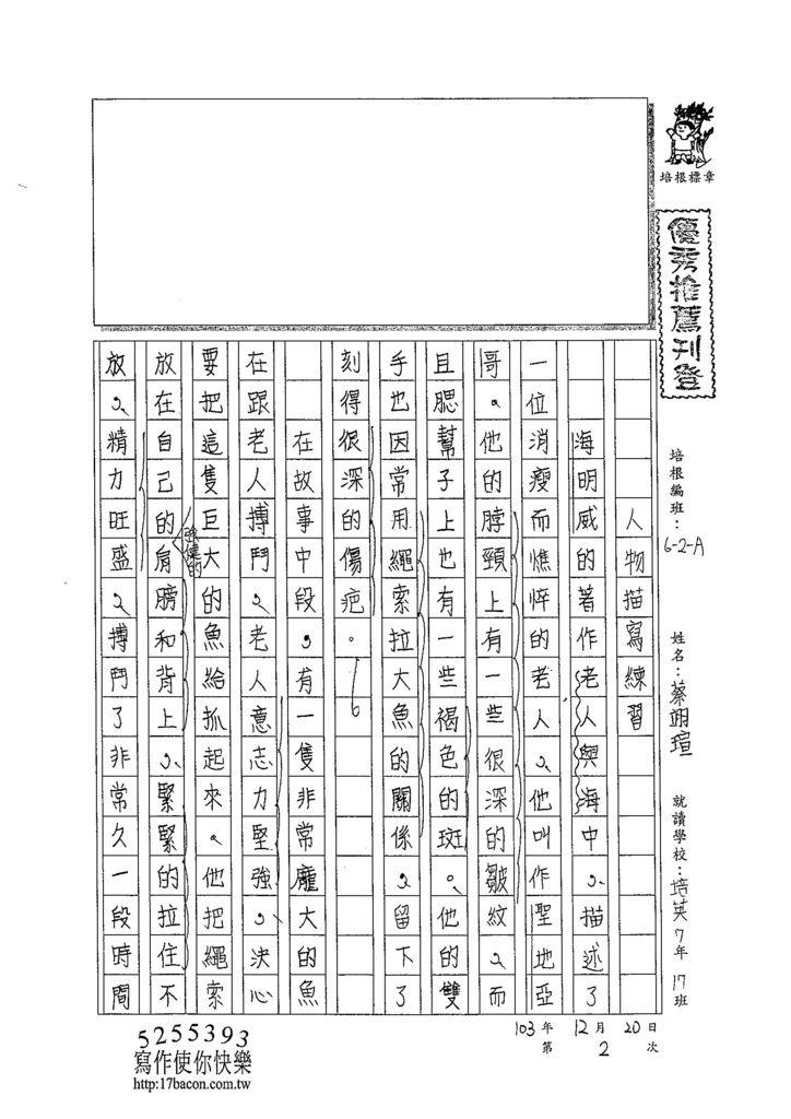 103WA302蔡翊瑄 (1)