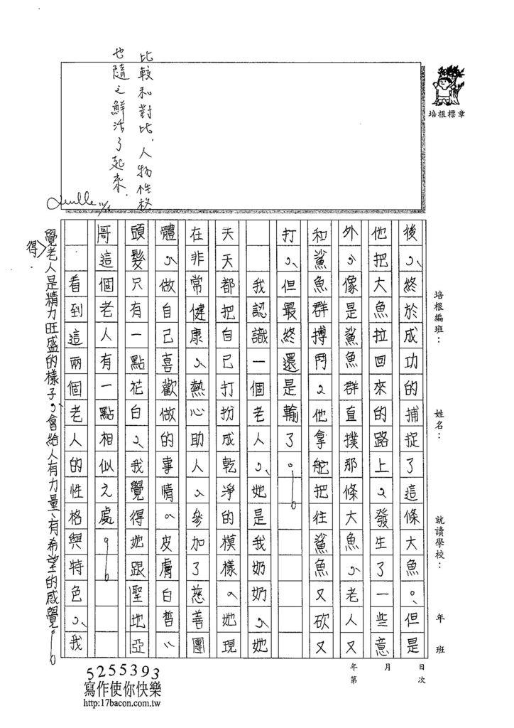 103WA302蔡翊瑄 (2)