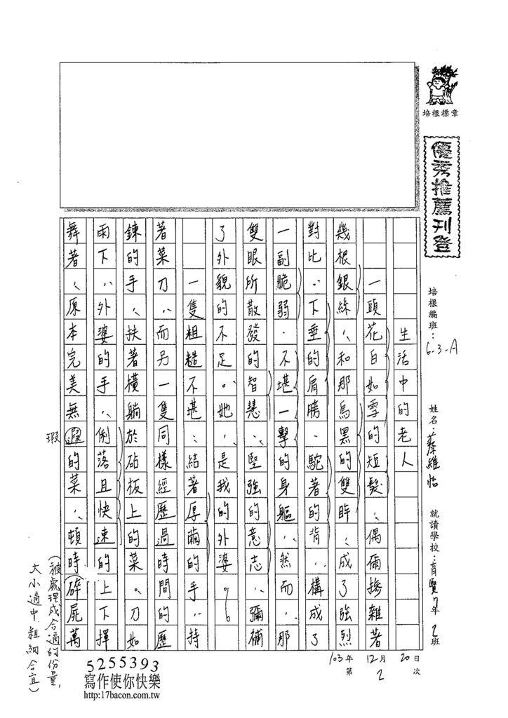 103WA302蔡維怡 (1)