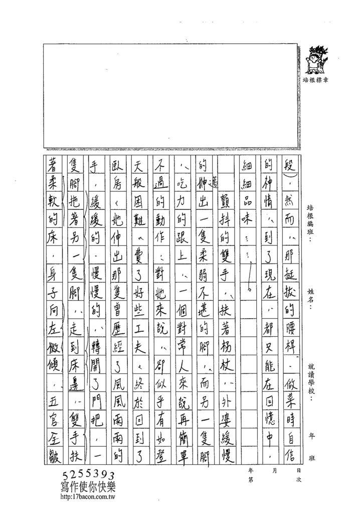 103WA302蔡維怡 (2)