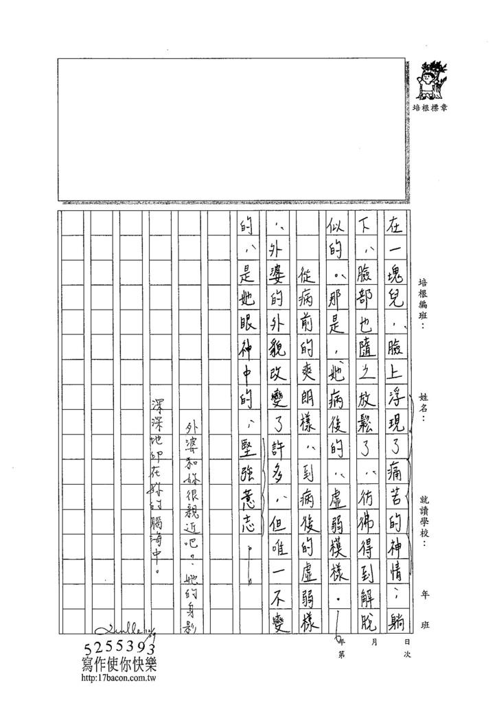 103WA302蔡維怡 (3)