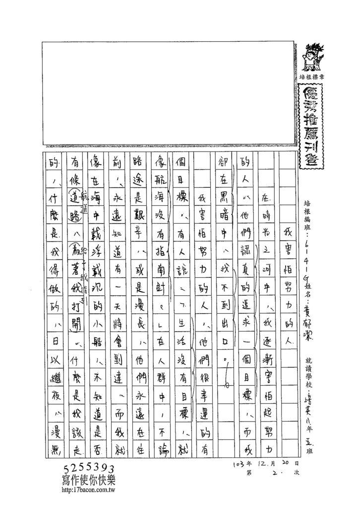 103WG302黃郁潔 (1)