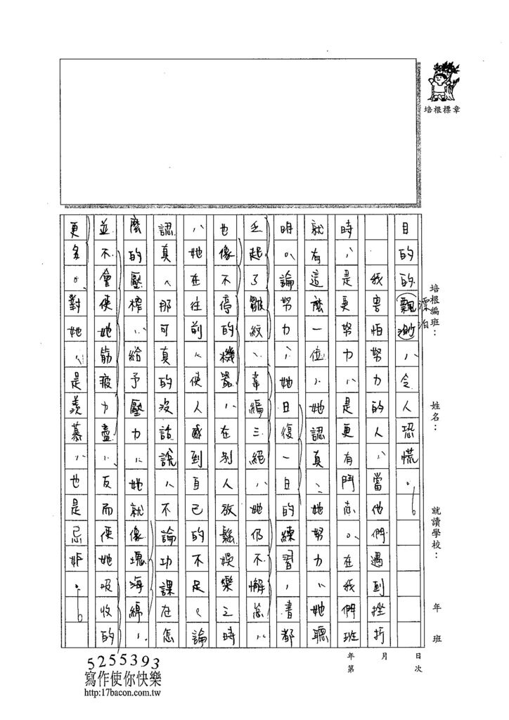 103WG302黃郁潔 (2)