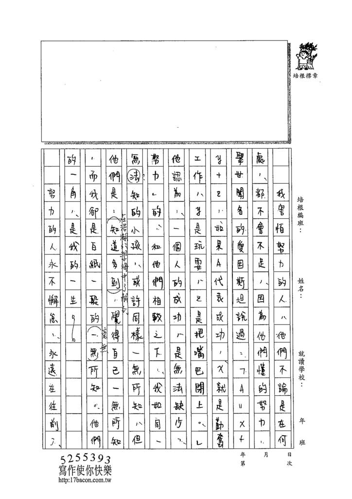 103WG302黃郁潔 (3)