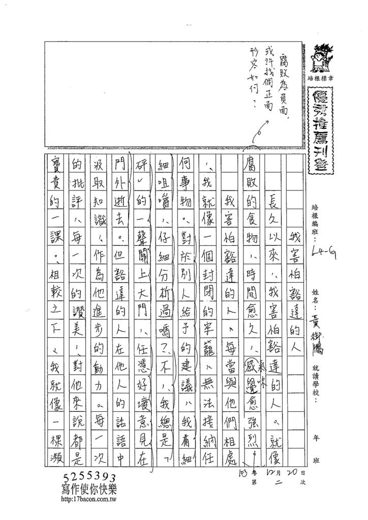 103WG302黃御鵬 (1)