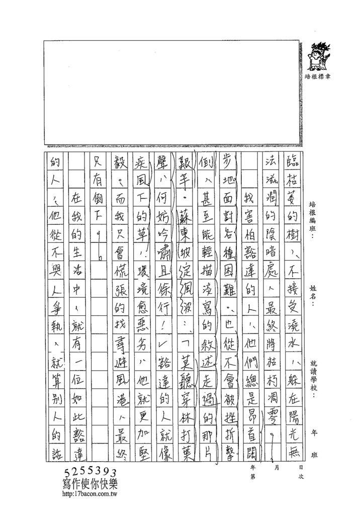 103WG302黃御鵬 (2)