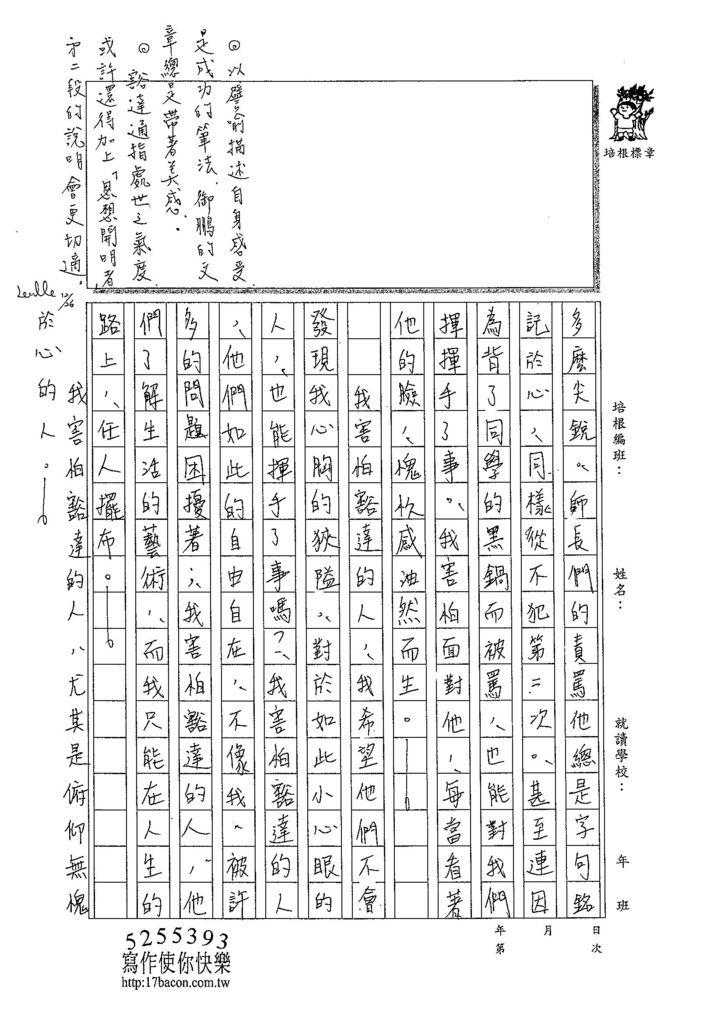 103WG302黃御鵬 (3)
