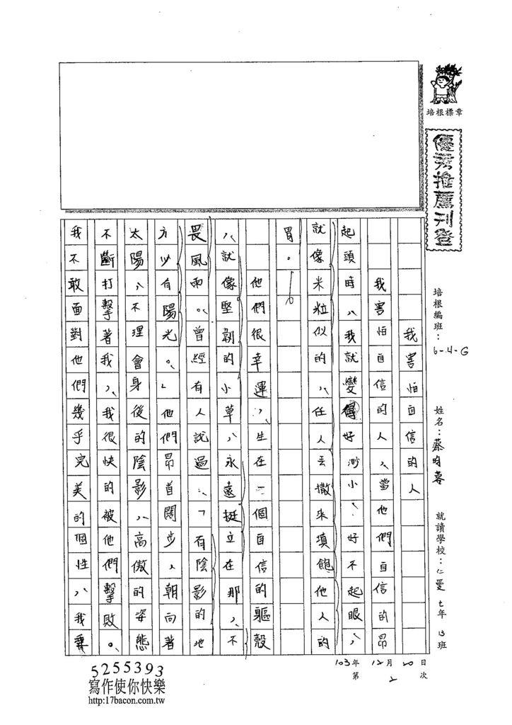 103WG302蔡昀蓉 (1)
