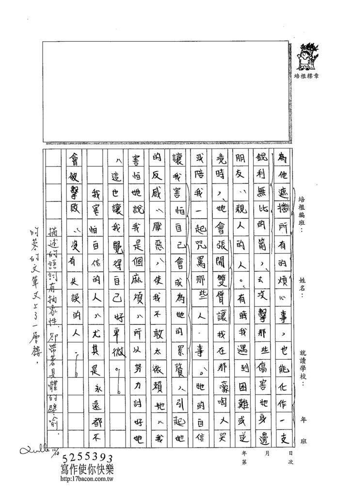 103WG302蔡昀蓉 (3)
