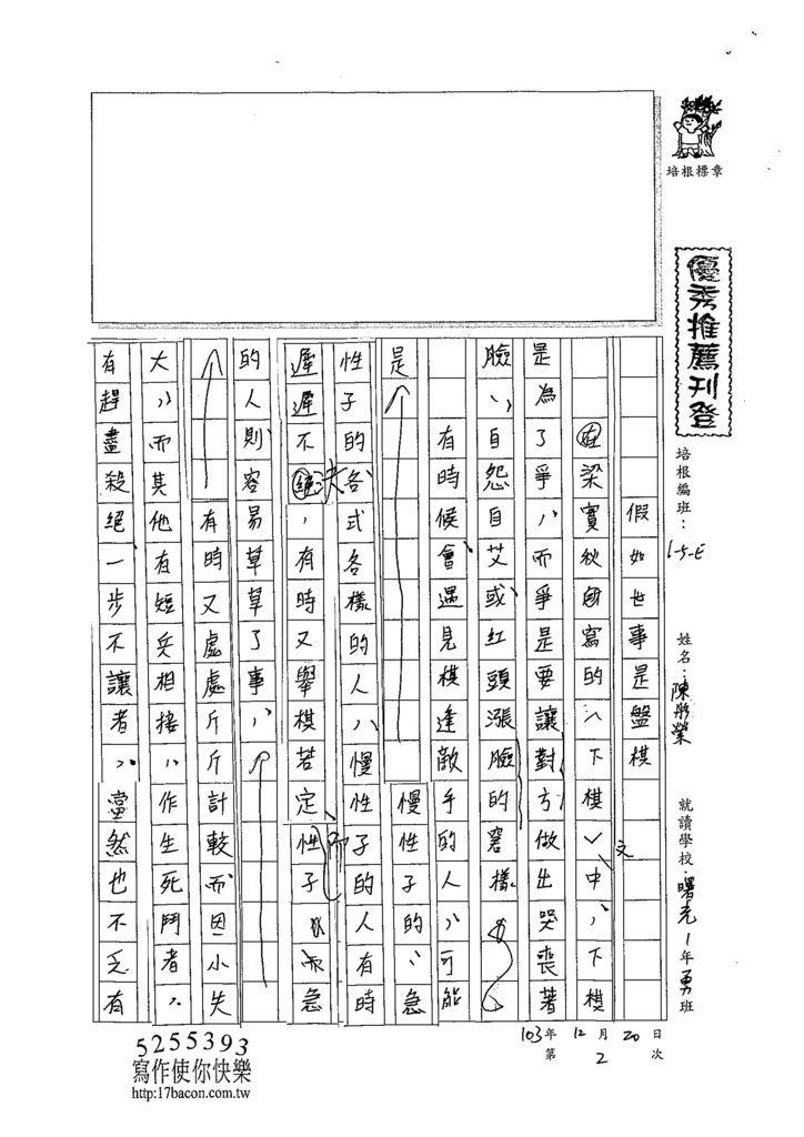 103WE302陳彤縈 (1)