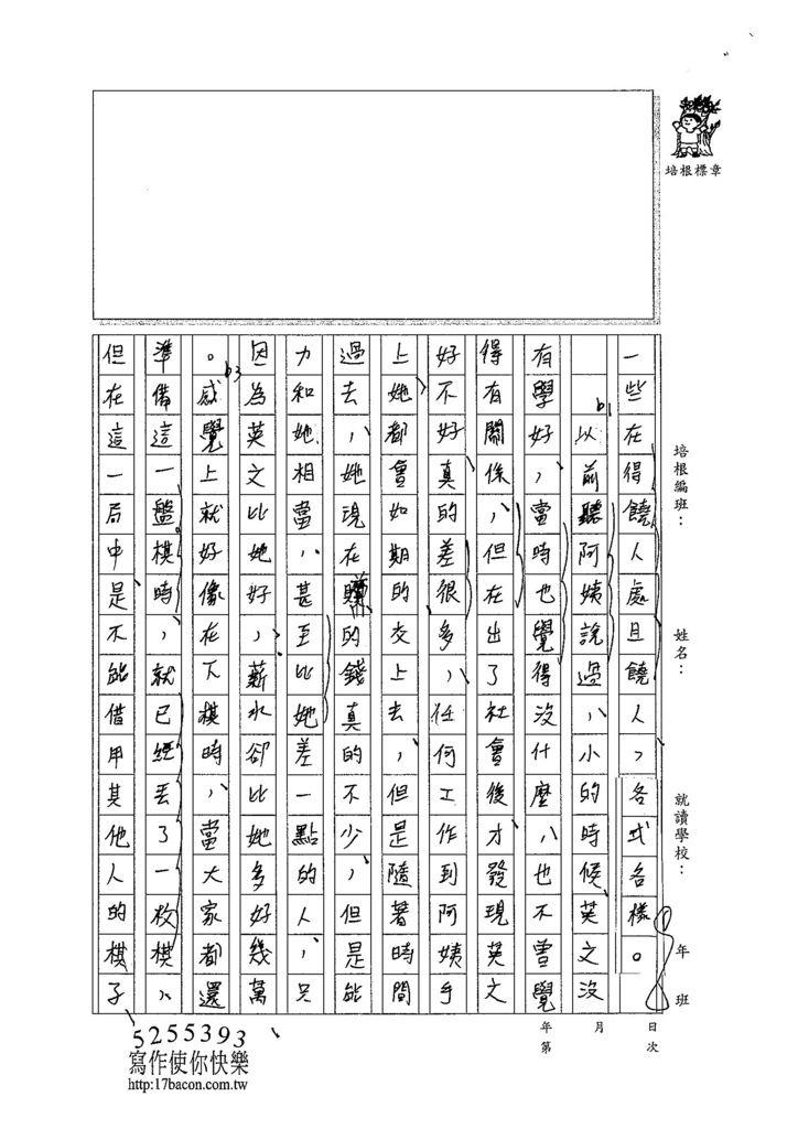 103WE302陳彤縈 (2)