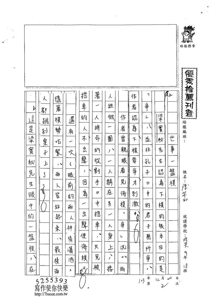 103WE302陳芊如 (1)