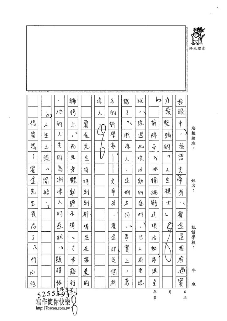 103WE302陳芊如 (2)