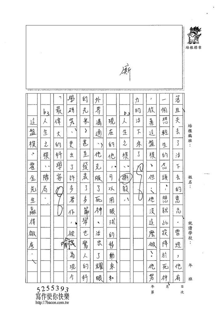 103WE302陳芊如 (3)