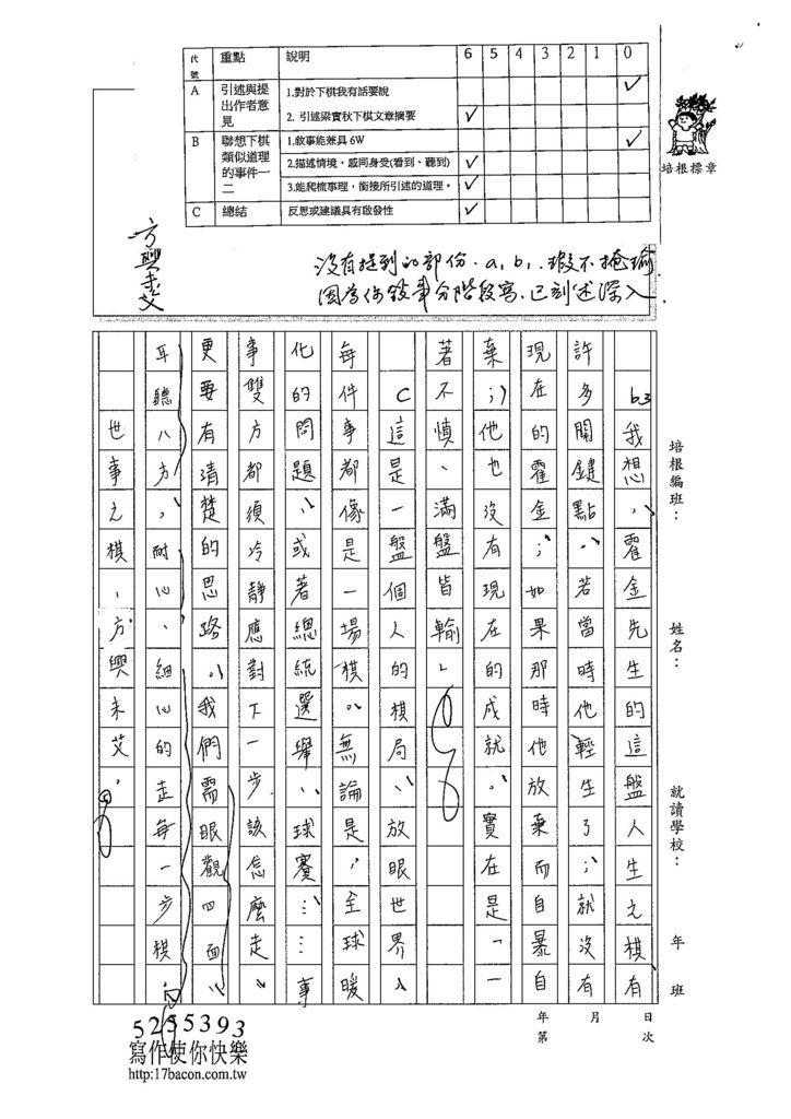 103WE302陳芊如 (4)