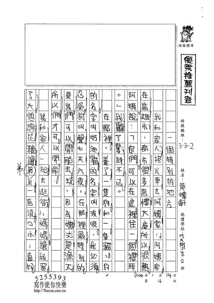 103W3304黃暐軒 (1)