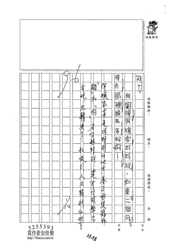 103W3304黃暐軒 (2)