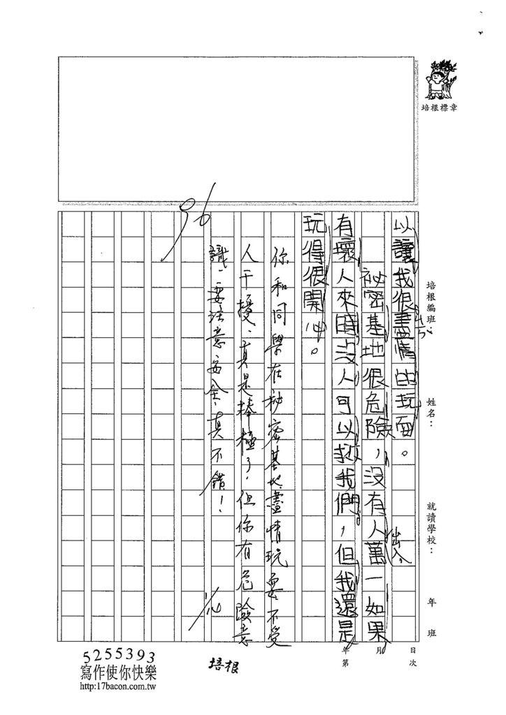 103W3304謝維芸 (2)