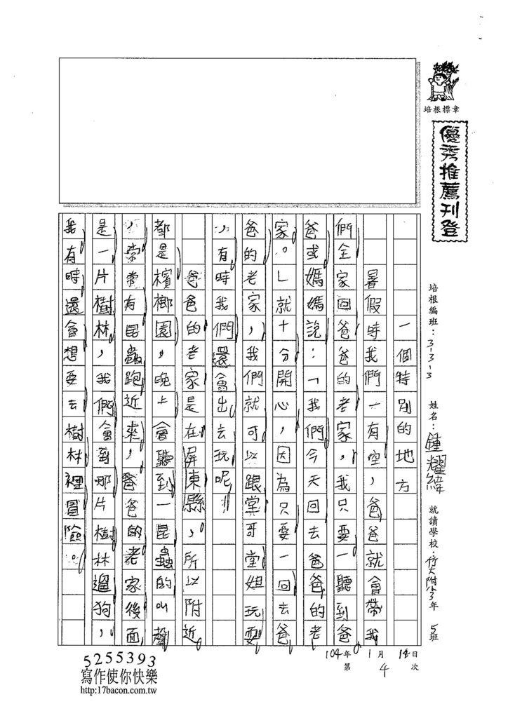 103W3304鍾耀緯 (1)