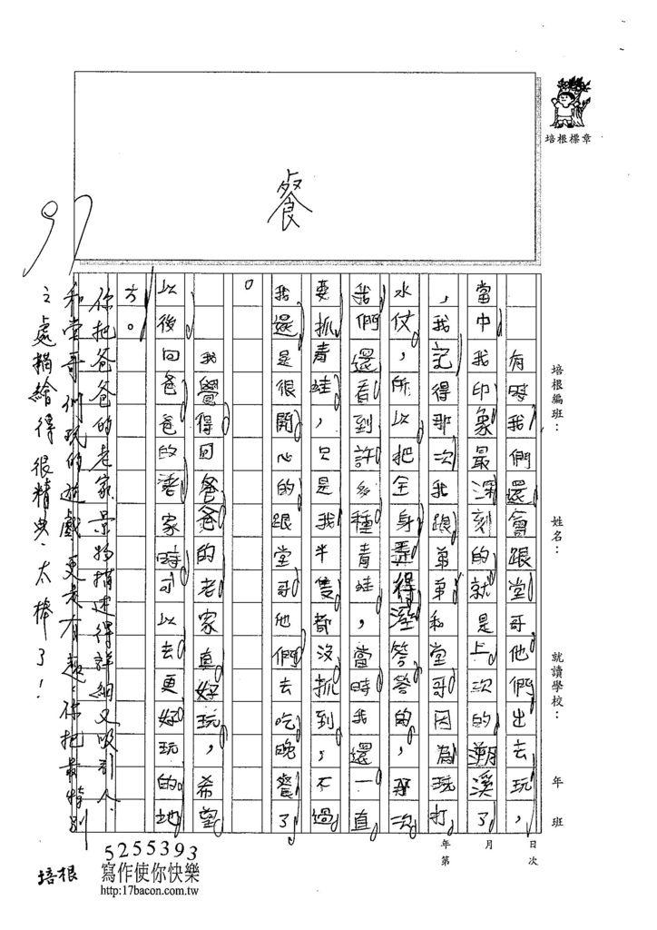 103W3304鍾耀緯 (2)