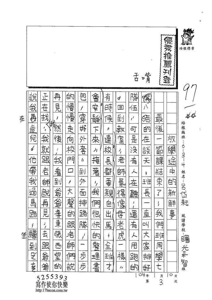 103W4303呂岱耘 (1)