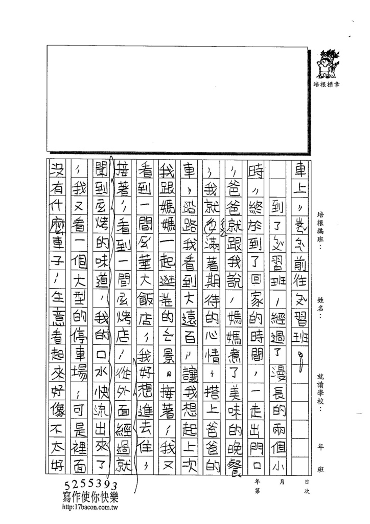 103W4303呂岱耘 (2)