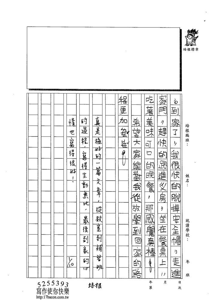 103W4303呂岱耘 (3)