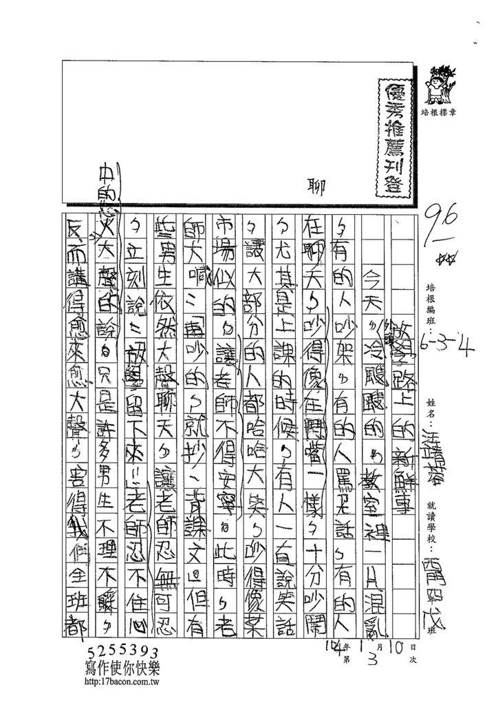 103W4303汪靖蓉 (1)