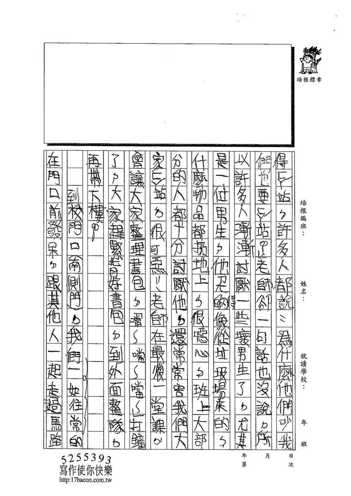 103W4303汪靖蓉 (2)