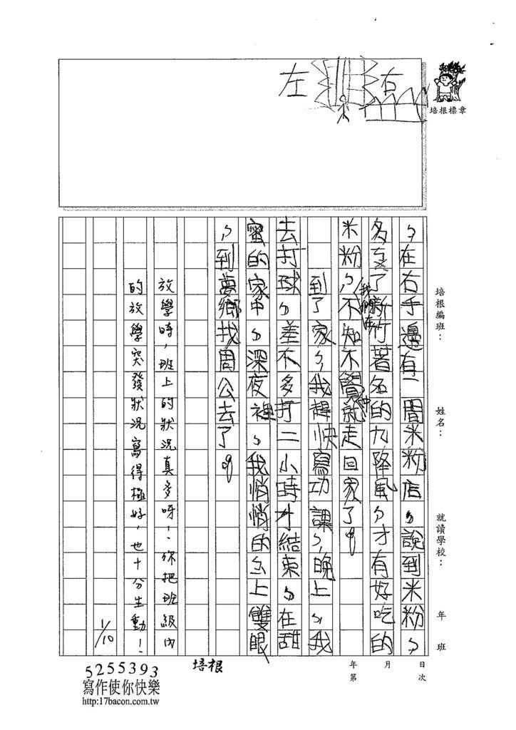 103W4303汪靖蓉 (3)