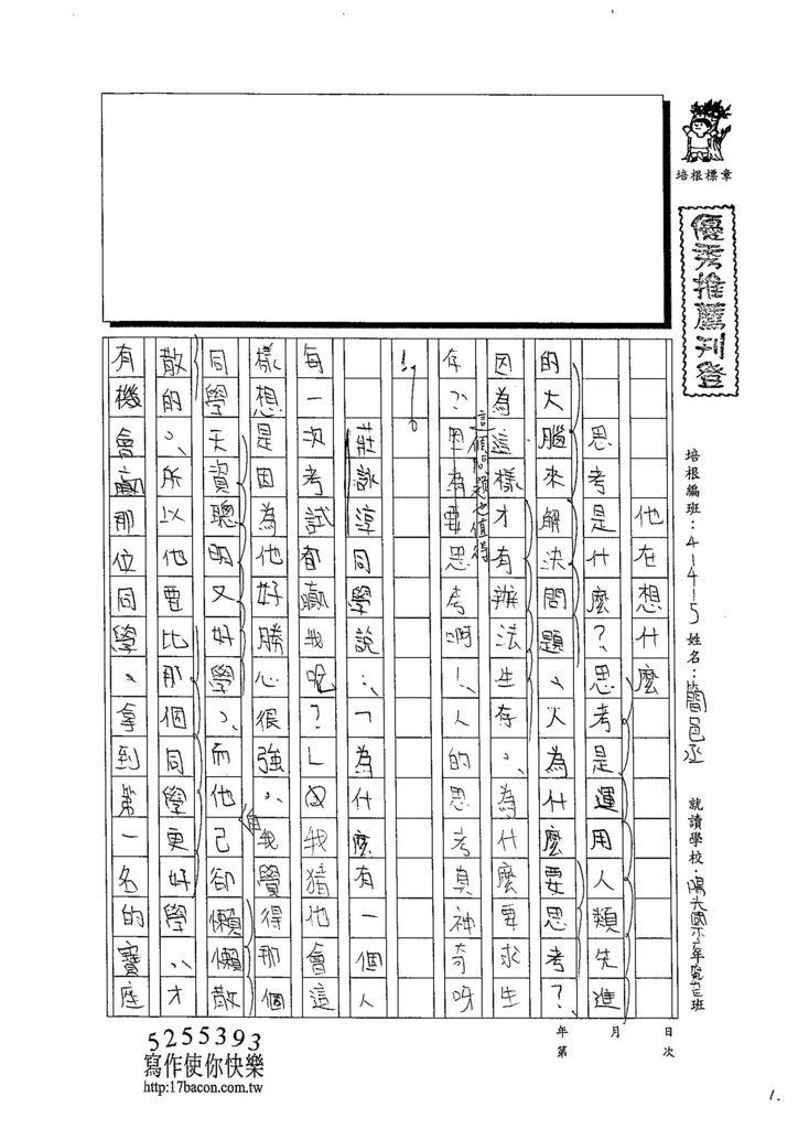 103W5303簡邑丞 (1)