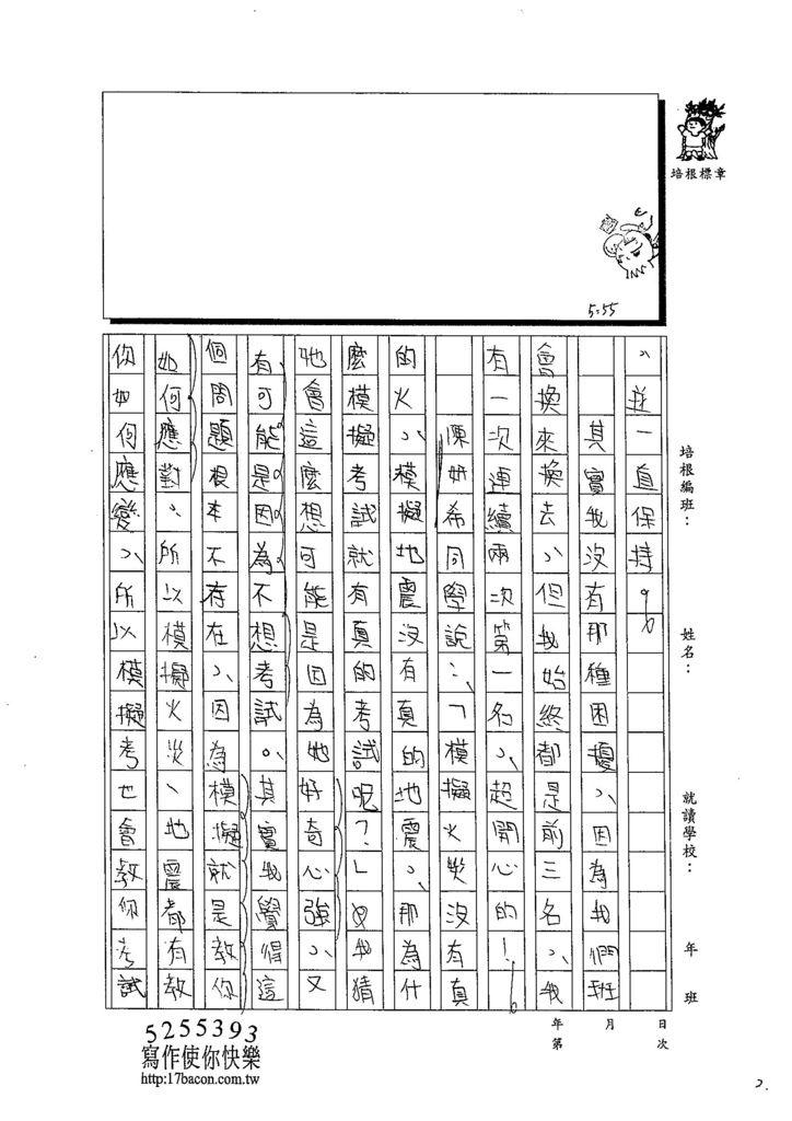 103W5303簡邑丞 (2)
