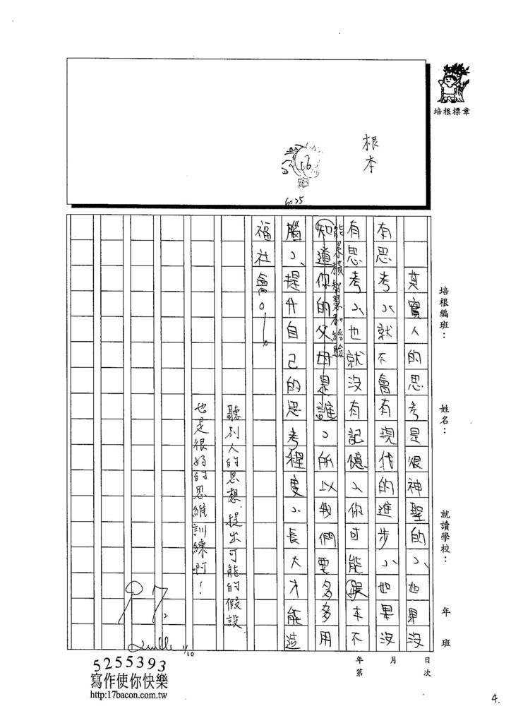 103W5303簡邑丞 (4)