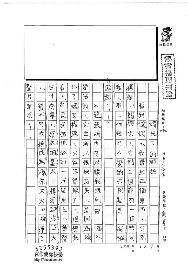 103W6303江承希 (1)