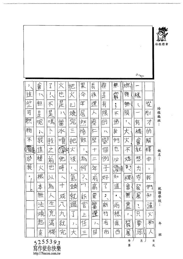 103W6303江承希 (2)