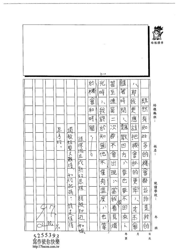 103W6303江承希 (3)